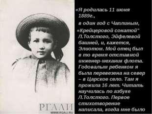 """«Я родилась 11 июня 1889г., в один год с Чаплиным, «Крейцеровой сонатой"""" Л.Т"""