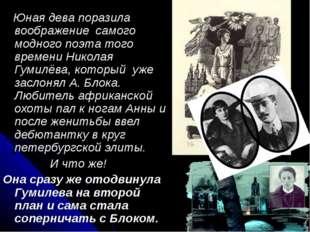 Юная дева поразила воображение самого модного поэта того времени Николая Гум
