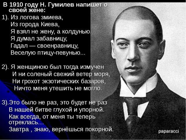 В 1910 году Н. Гумилев напишет о своей жене: 1). Из логова змиева, Из города...