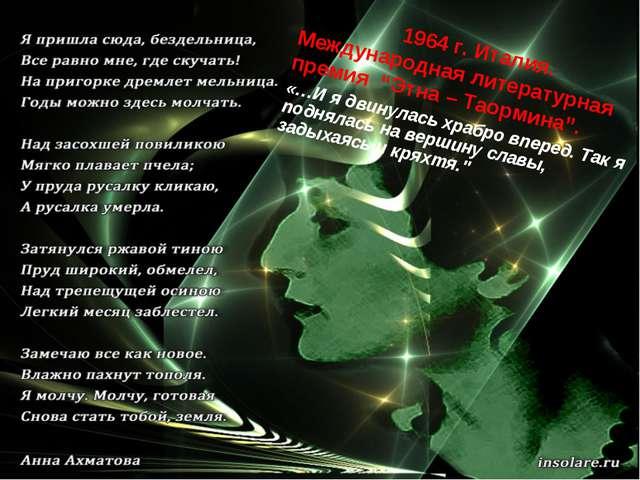 """1964 г. Италия. Международная литературная премия """"Этна – Таормина"""". «…И я д..."""