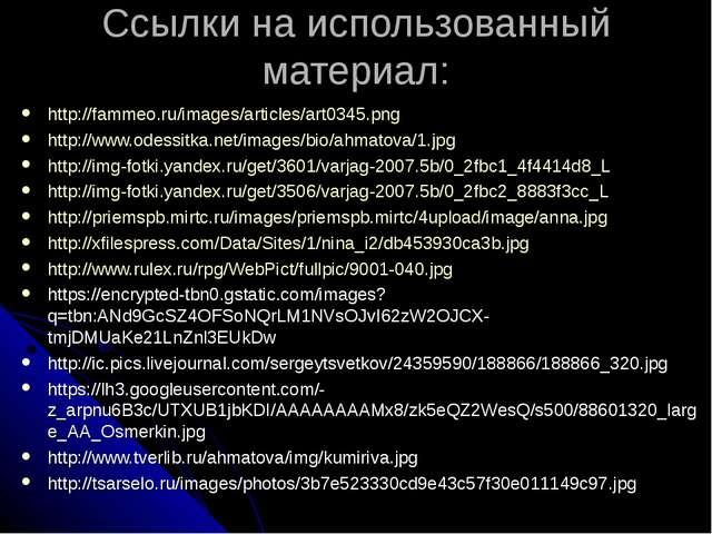 Ссылки на использованный материал: http://fammeo.ru/images/articles/art0345.p...