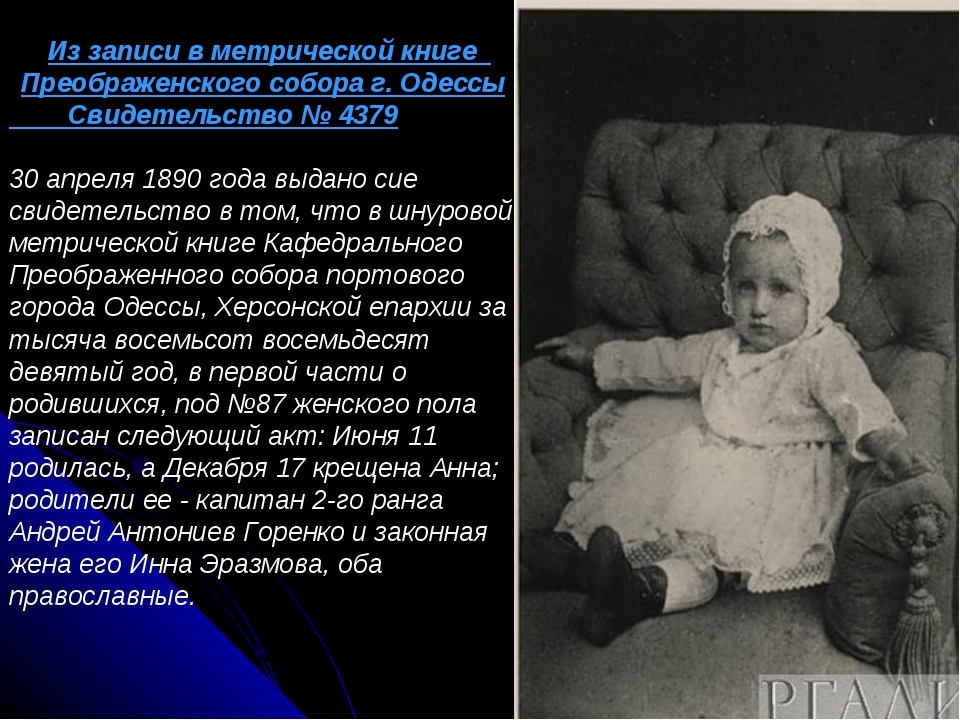 Из записи в метрической книге Преображенского собора г. Одессы Свидетельство...