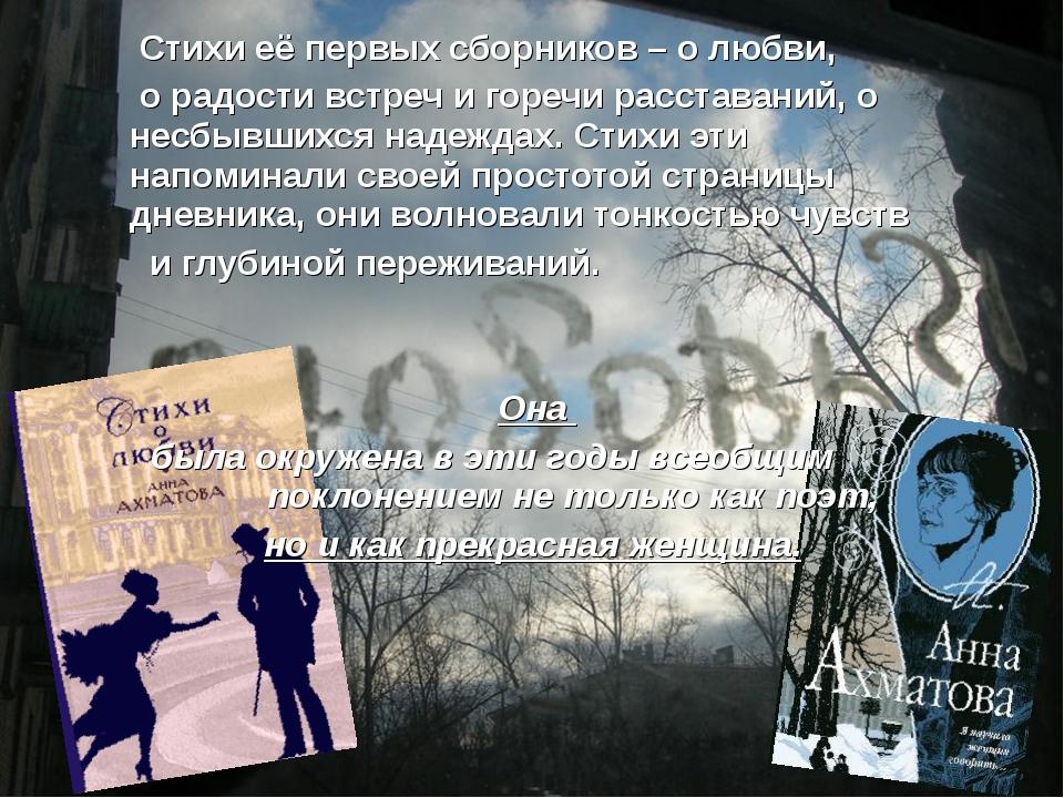 Стихи её первых сборников – о любви, о радости встреч и горечи расставаний,...