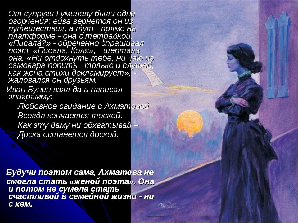 От супруги Гумилеву были одни огорчения: едва вернется он из путешествия, а...
