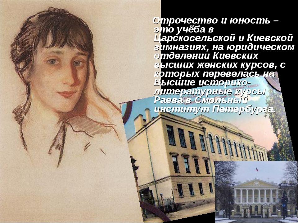 Отрочество и юность – это учёба в Царскосельской и Киевской гимназиях, на юр...