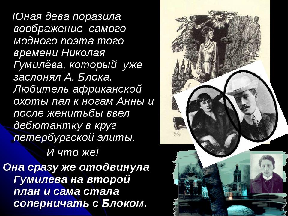 Юная дева поразила воображение самого модного поэта того времени Николая Гум...