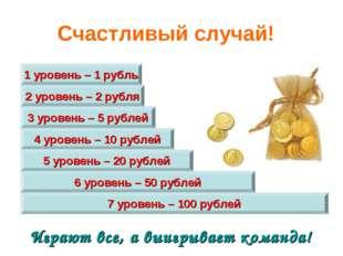 Играют все, а выигрывает команда! 7 уровень – 100 рублей 5 уровень – 20 рубле