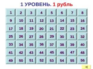 1 УРОВЕНЬ. 1 рубль 1 2 3 4 5 6 7 8 9 10 11 12 13 14 15 16 17 18 19 20 21 22 2