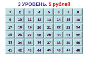 3 УРОВЕНЬ. 5 рублей 1 2 3 4 5 6 7 8 9 10 11 12 13 14 15 16 17 18 19 20 21 22