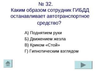 № 32. Каким образом сотрудник ГИБДД останавливает автотранспортное средство?