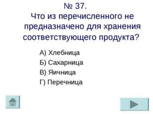 № 37. Что из перечисленного не предназначено для хранения соответствующего пр