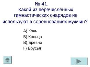 № 41. Какой из перечисленных гимнастических снарядов не используют в соревнов