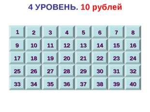 4 УРОВЕНЬ. 10 рублей 1 2 3 4 5 6 7 8 9 10 11 12 13 14 15 16 17 18 19 20 21 22