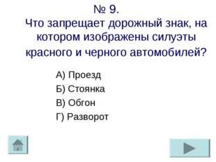 № 9. Что запрещает дорожный знак, на котором изображены силуэты красного и че