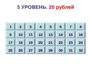 5 УРОВЕНЬ. 20 рублей 1 2 3 4 5 6 7 8 9 10 11 12 13 14 15 16 17 18 19 20 21 22