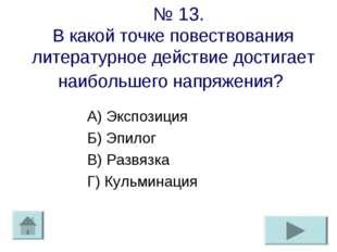 № 13. В какой точке повествования литературное действие достигает наибольшег