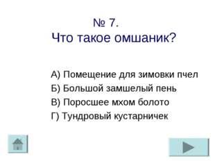 № 7. Что такое омшаник? А) Помещение для зимовки пчел Б) Большой замшелый пен