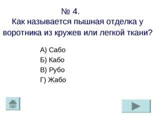 № 4. Как называется пышная отделка у воротника из кружев или легкой ткани? А)