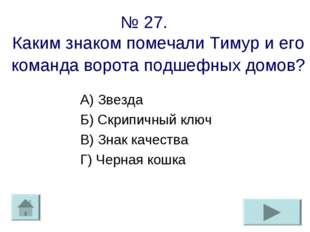 № 27. Каким знаком помечали Тимур и его команда ворота подшефных домов? А) Зв