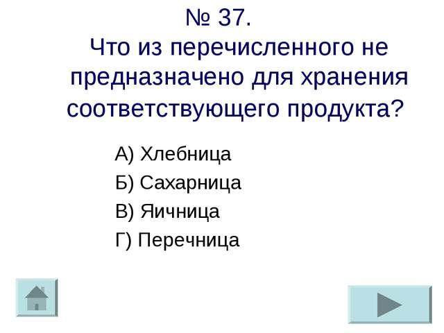 № 37. Что из перечисленного не предназначено для хранения соответствующего пр...