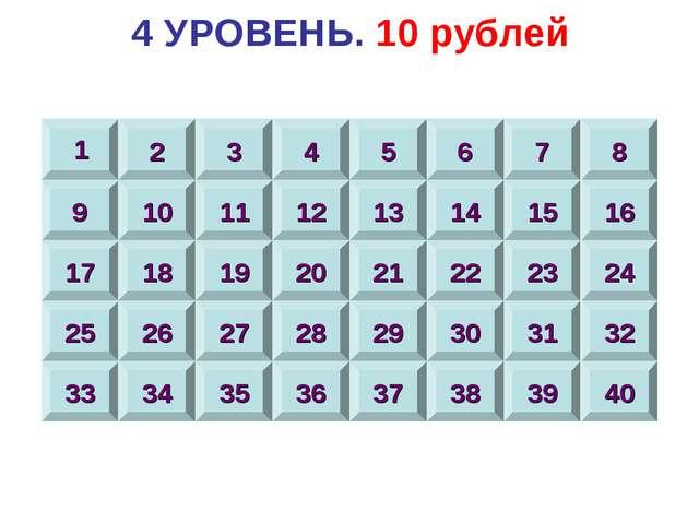 4 УРОВЕНЬ. 10 рублей 1 2 3 4 5 6 7 8 9 10 11 12 13 14 15 16 17 18 19 20 21 22...