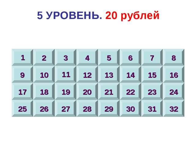 5 УРОВЕНЬ. 20 рублей 1 2 3 4 5 6 7 8 9 10 11 12 13 14 15 16 17 18 19 20 21 22...