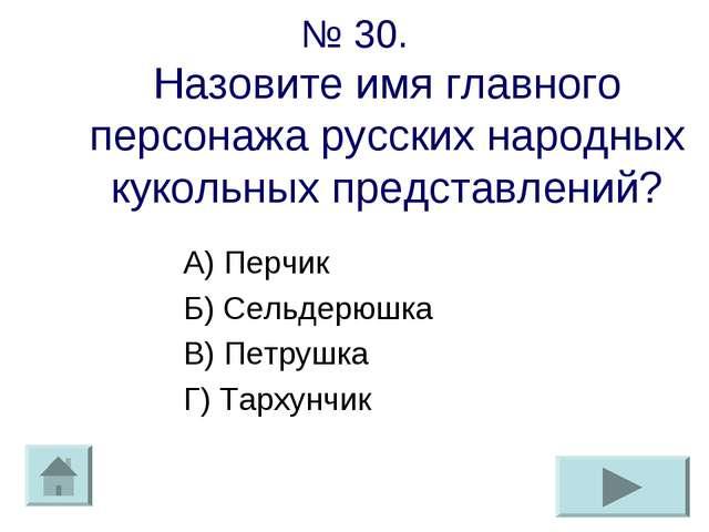 № 30. Назовите имя главного персонажа русских народных кукольных представлени...