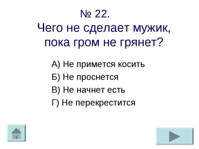 № 22. Чего не сделает мужик, пока гром не грянет? А) Не примется косить Б) Не...