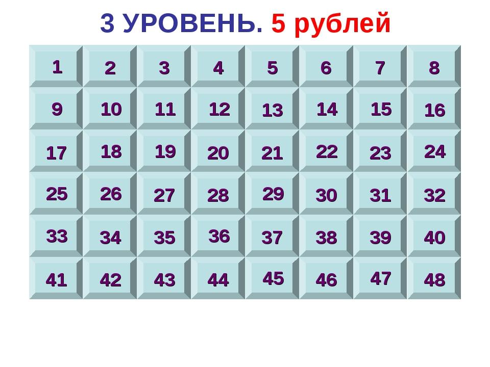 3 УРОВЕНЬ. 5 рублей 1 2 3 4 5 6 7 8 9 10 11 12 13 14 15 16 17 18 19 20 21 22...