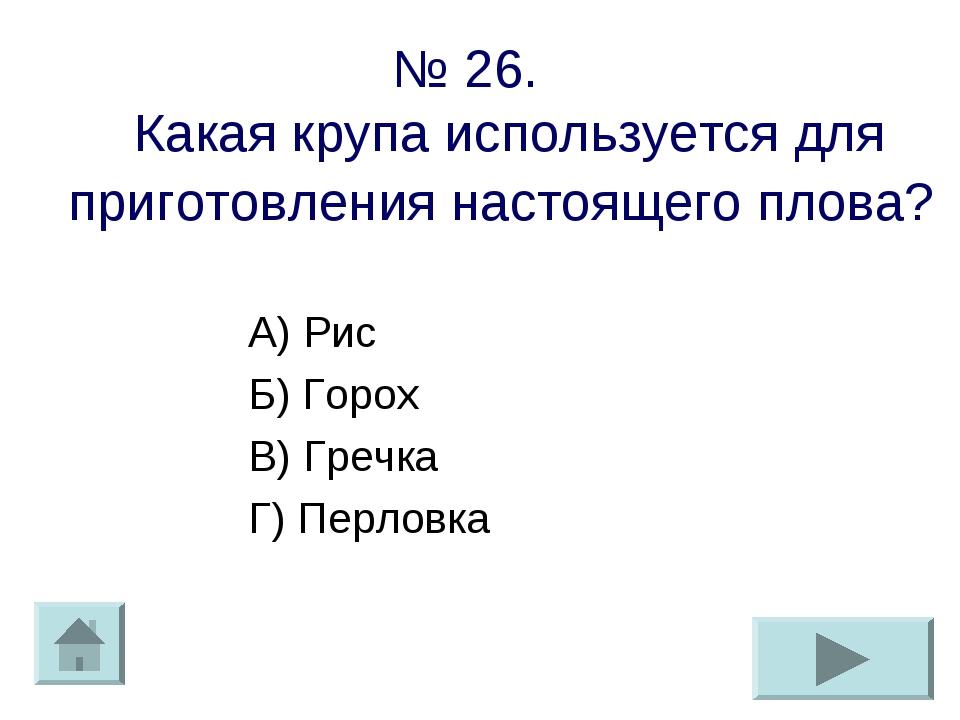 № 26. Какая крупа используется для приготовления настоящего плова? А) Рис Б)...