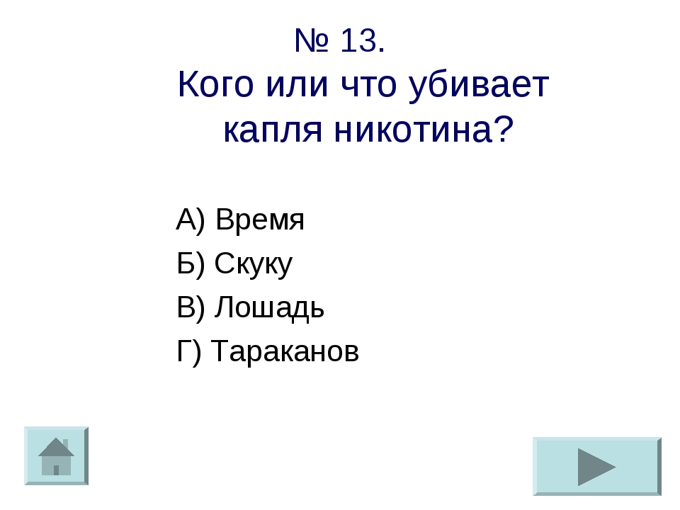 № 13. Кого или что убивает капля никотина? А) Время Б) Скуку В) Лошадь Г) Тар...