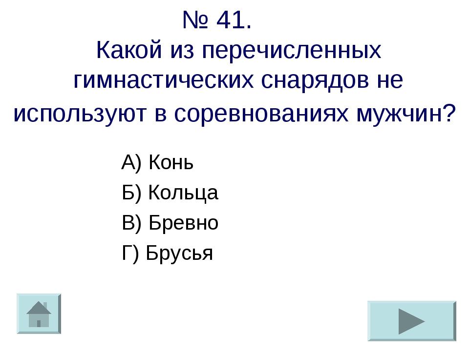 № 41. Какой из перечисленных гимнастических снарядов не используют в соревнов...