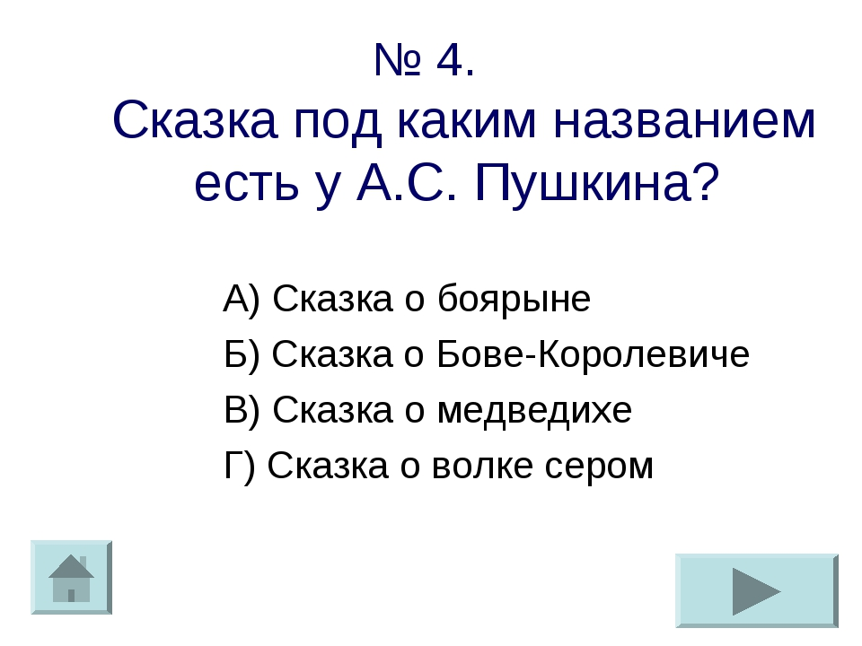 № 4. Сказка под каким названием есть у А.С. Пушкина? А) Сказка о боярыне Б) С...