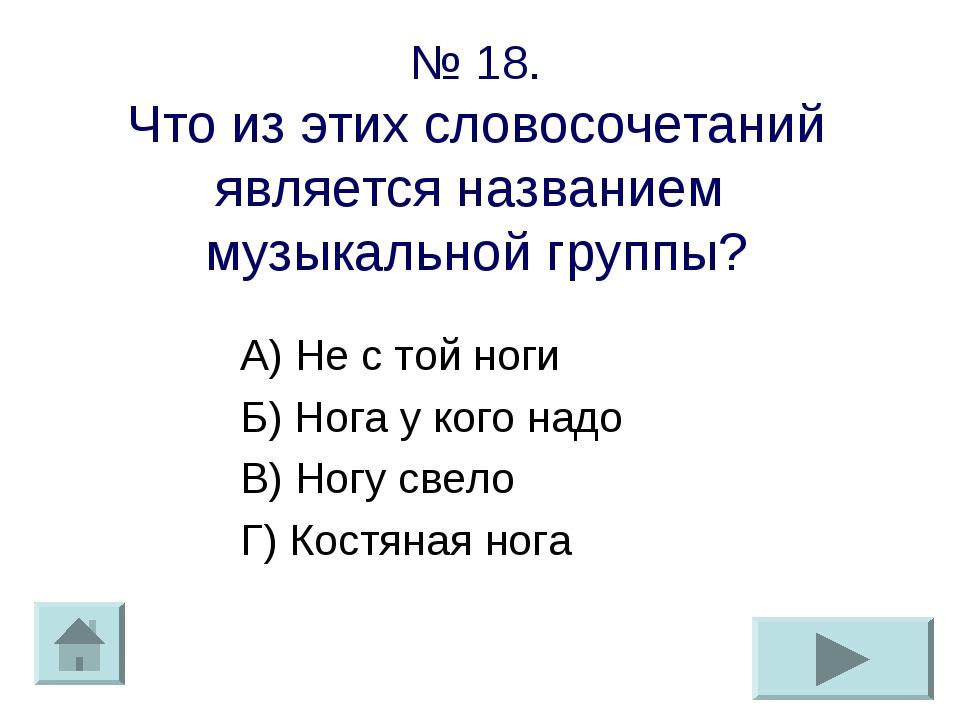 № 18. Что из этих словосочетаний является названием музыкальной группы? А) Не...