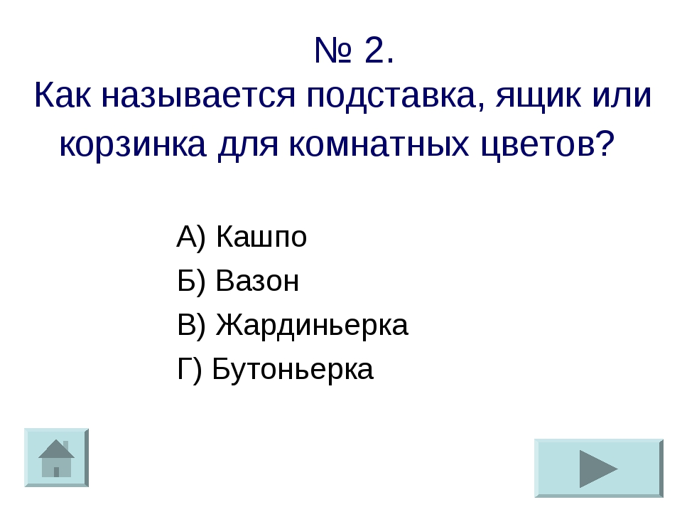 № 2. Как называется подставка, ящик или корзинка для комнатных цветов? А) Ка...