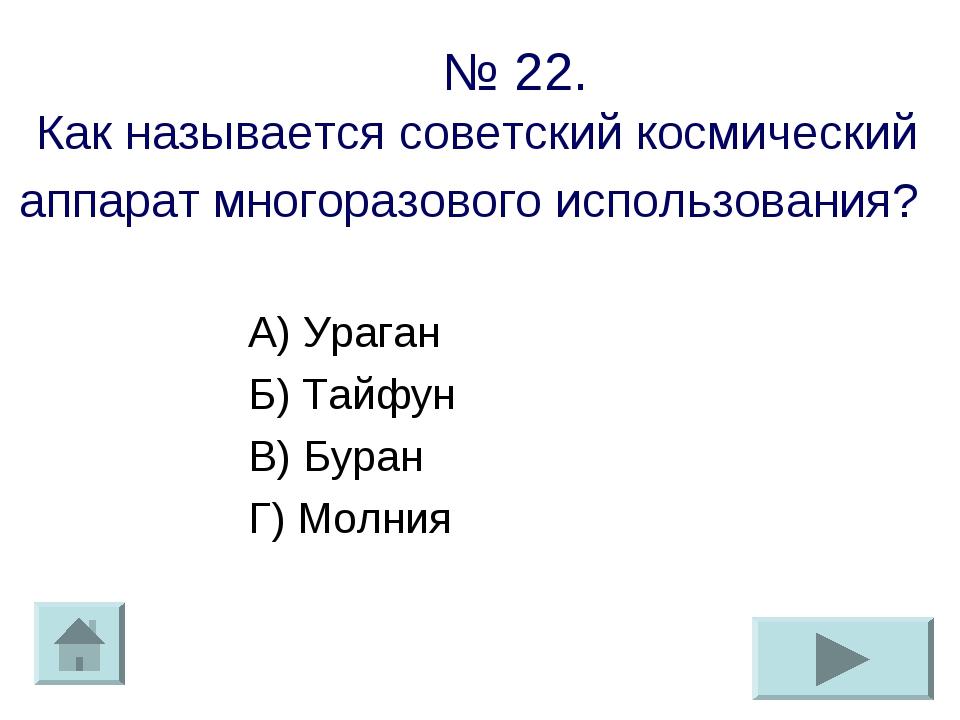 № 22. Как называется советский космический аппарат многоразового использован...