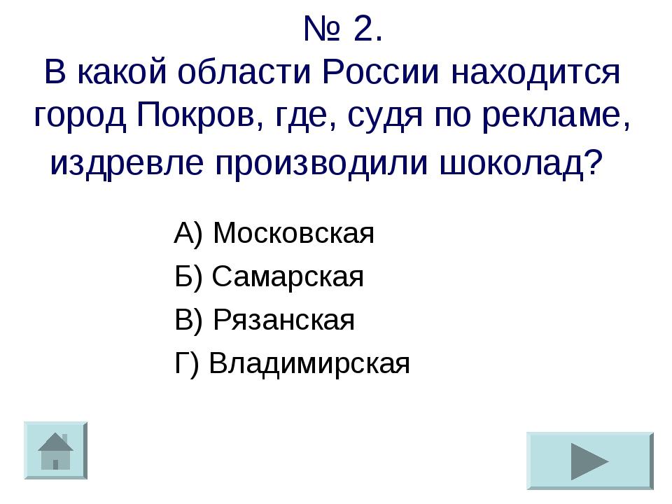 № 2. В какой области России находится город Покров, где, судя по рекламе, из...