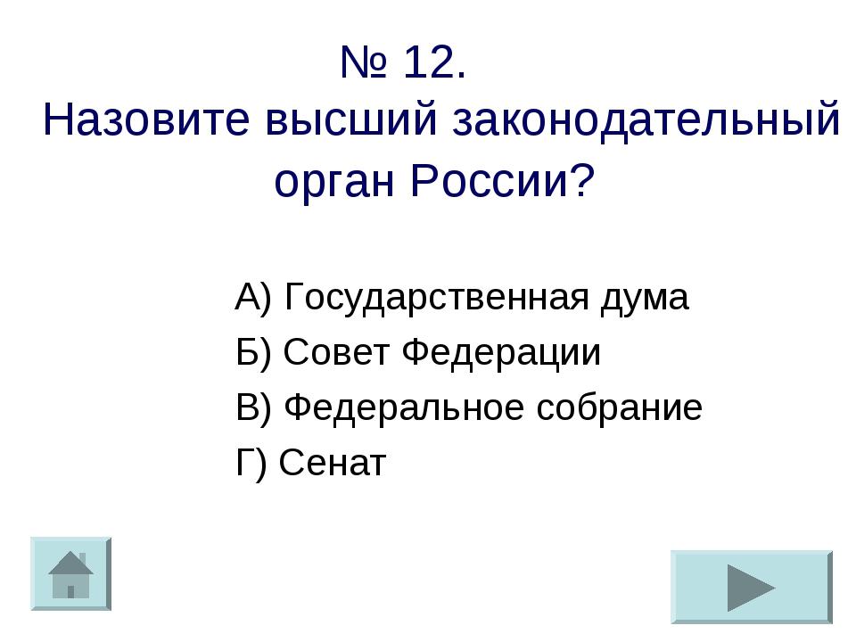 № 12. Назовите высший законодательный орган России? А) Государственная дума Б...