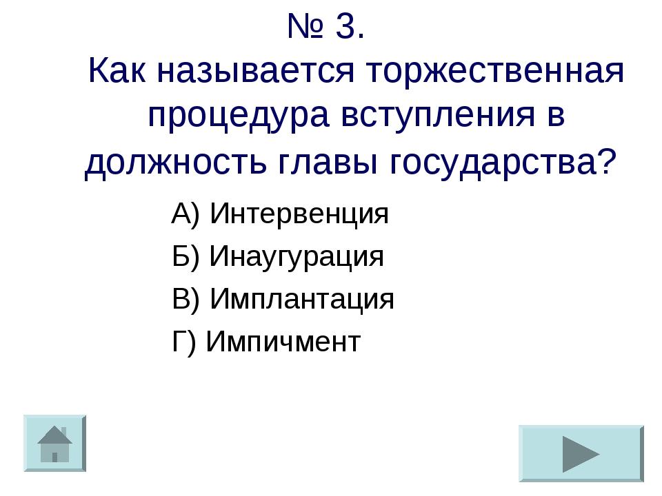 № 3. Как называется торжественная процедура вступления в должность главы госу...