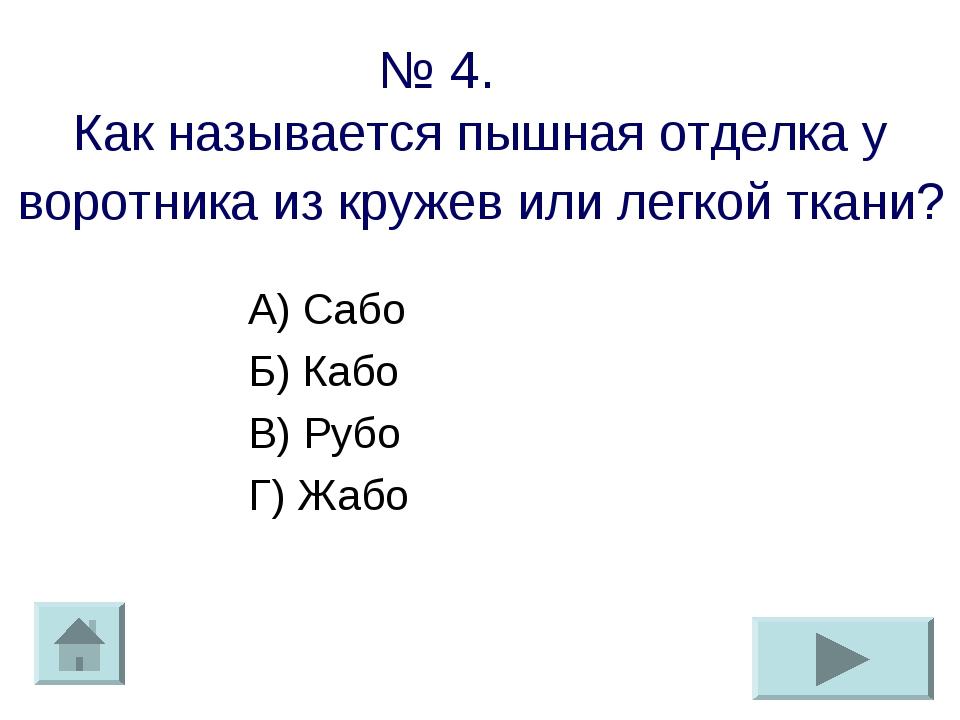 № 4. Как называется пышная отделка у воротника из кружев или легкой ткани? А)...