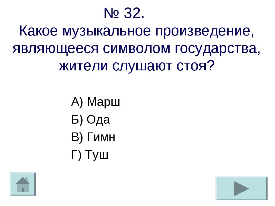 № 32. Какое музыкальное произведение, являющееся символом государства, жители...