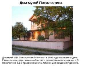 Дом-музей Пожалостина Дом-музей И.П. Пожалостина был открыт в 1992 году в кач