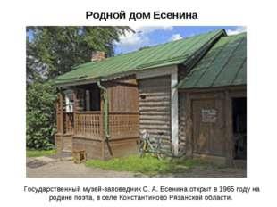 Государственныймузей-заповедникС. А. Есенинаоткрыт в 1965 году на родине п