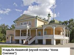 """Усадьба Кашиной (музей поэмы """"Анна Снегина"""")"""