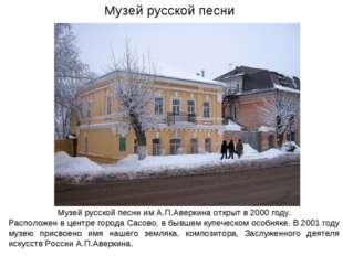 Музей русской песни им А.П.Аверкина открыт в 2000 году. Расположен в центре г
