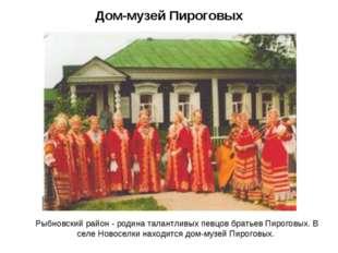 Дом-музей Пироговых Рыбновский район - родина талантливых певцов братьев Пиро