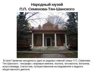 Народный музей П.П. Семенова-Тян-Шанского В селе Гремячка находилось одно из