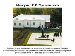 Мемориал И.И. Срезневского Жизнь и труды выдающегося русского филолога – слав