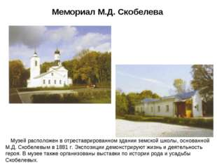 Мемориал М.Д. Скобелева   Музей расположен в отреставрированном здании зе