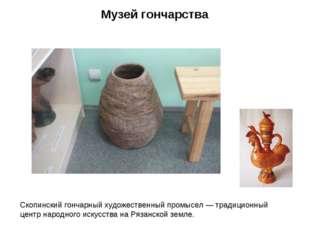 Скопинский гончарный художественный промысел — традиционный центр народного и